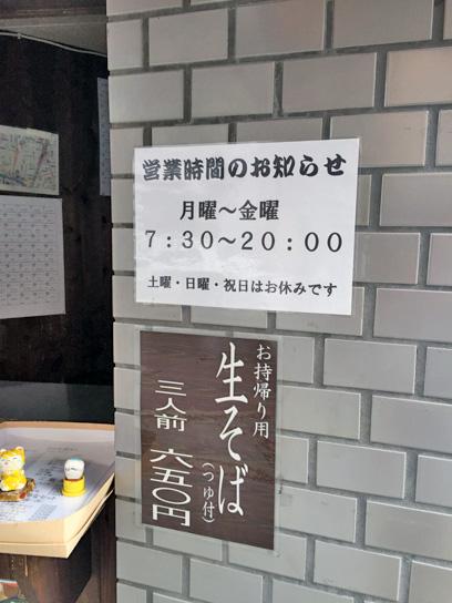 151029笠置内神田営業時間.jpg