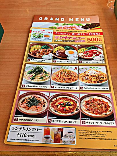 151030サイゼリヤ有明メニュー.jpg