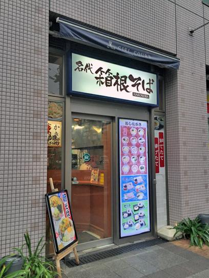151115箱根そば豊洲店.jpg