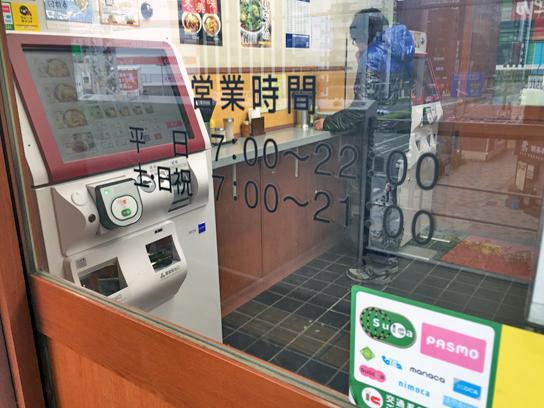 151122道中そば五反田店1.jpg