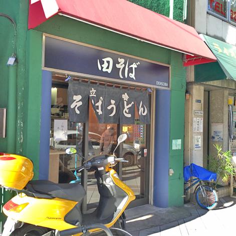 151204田そば@小伝馬町2.jpg