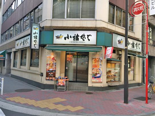 151206小諸そば歌舞伎店.jpg