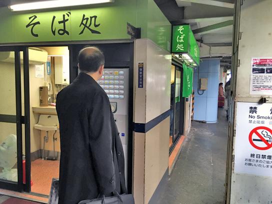 151222常盤軒@品川駅ホーム1.jpg