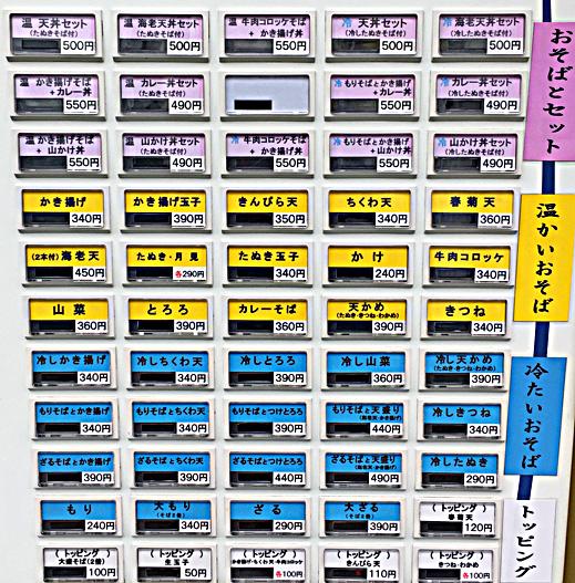 151223天かめ春日券売機.jpg