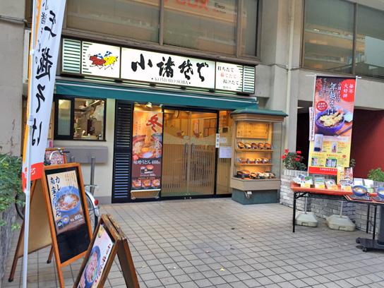 151226小諸そば麹町店.jpg
