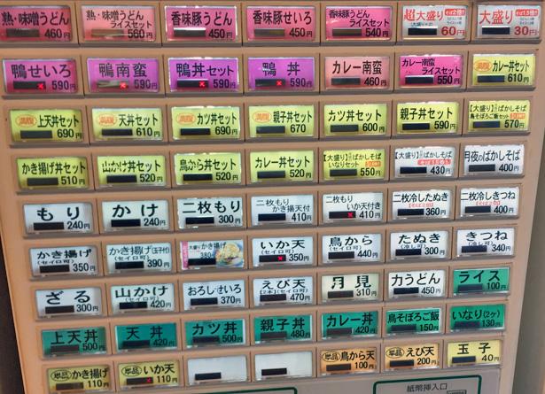 151226小諸麹町券売機.jpg