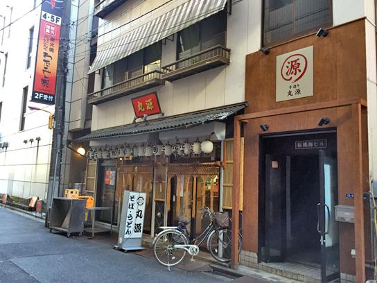 151229丸源@錦糸町.jpg