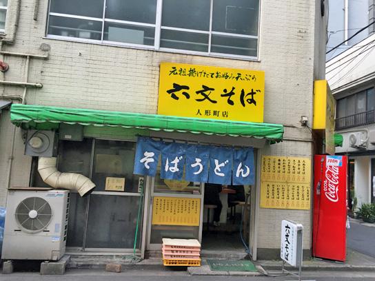 160106六文そば人形町店.jpg