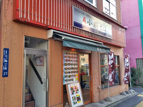160108小粋そば三ノ輪店1.jpg
