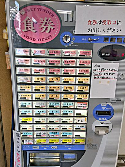 160108小粋三ノ輪券売機1.jpg