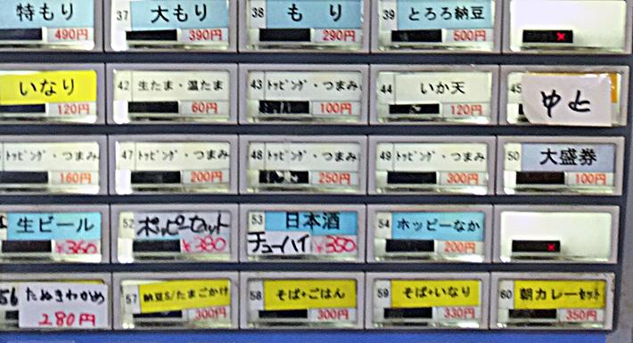 160108小粋三ノ輪券売機2.jpg