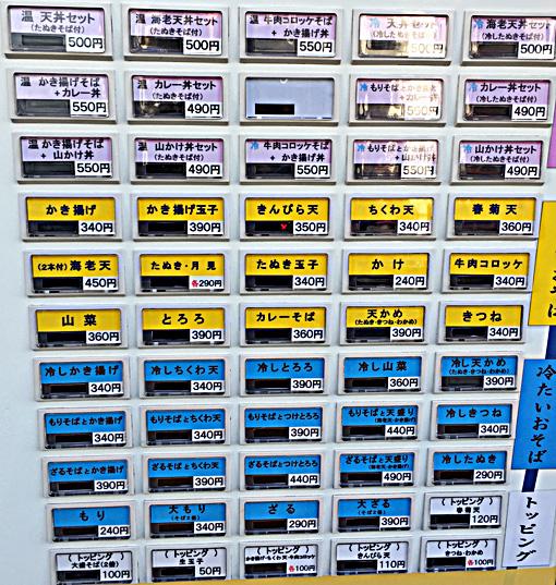 160117天かめ春日券売機.jpg