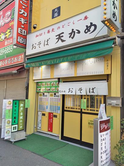 160117天かめ春日店.jpg