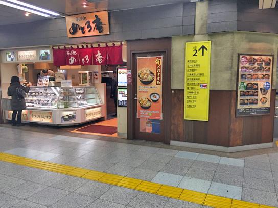 160120めとろ庵錦糸町店.jpg