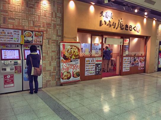 160124いろり庵きらく東京京葉店.jpg