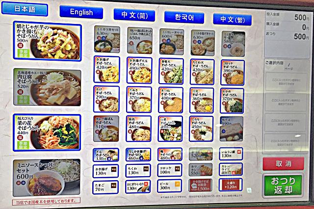 160124きらく東京券売機.jpg
