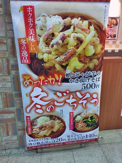 160124きらく東京蛸じゃが芋幟.jpg