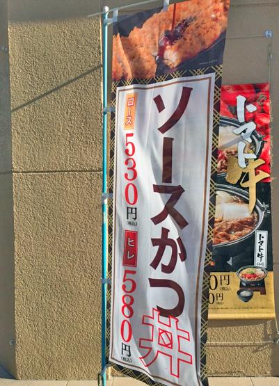 160125吉牛ソースか丼.jpg