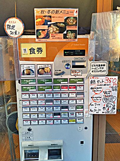160125正源そば券売機1.jpg