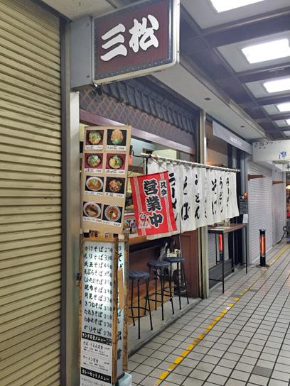 160127三松@新橋.jpg