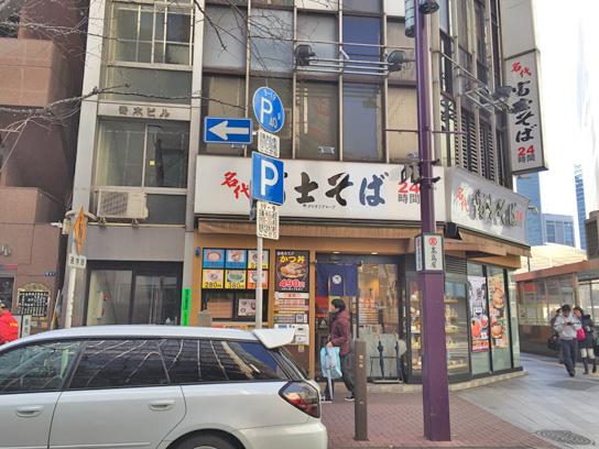 160131富士そば八重洲口店.jpg