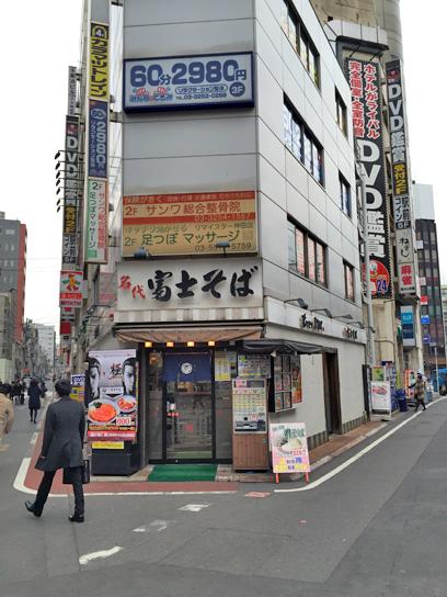 160201富士そば神田店.jpg