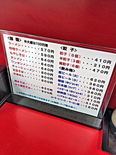 160203三幸苑メニュー1.jpg