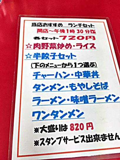 160203三幸苑ランチセットメニュー.jpg