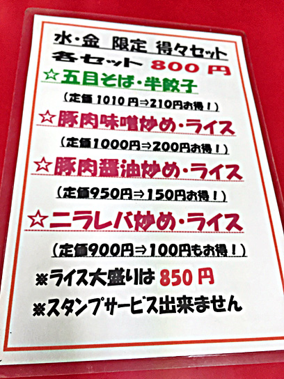 160203三幸苑水金メニュー.jpg