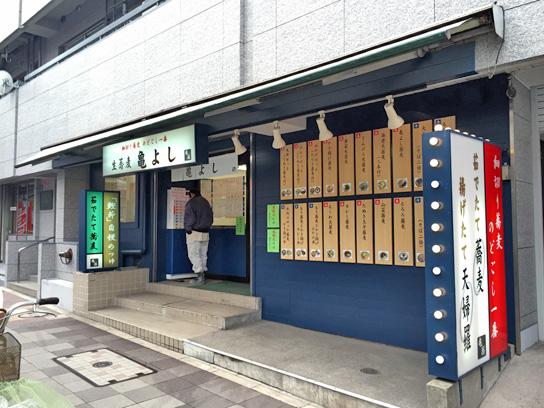 160206亀よし@新川.jpg