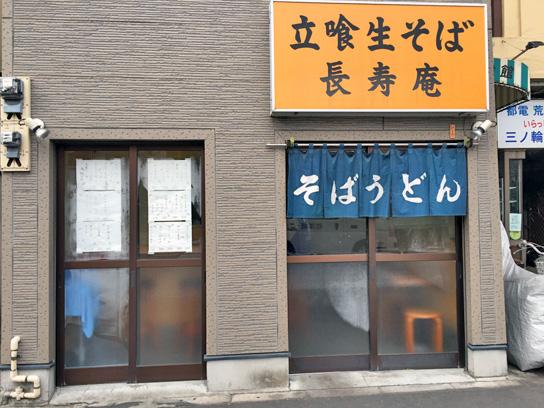 160208長寿庵@三ノ輪橋.jpg