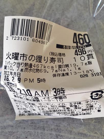 160209寿司お買得値.jpg