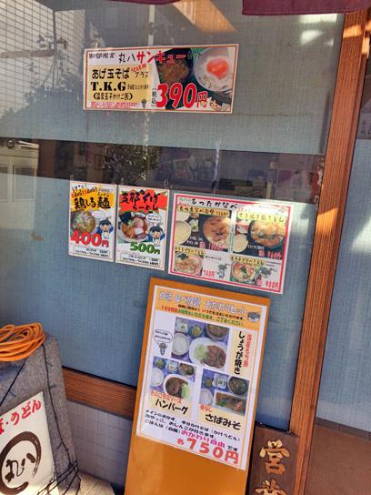 160210丸八亀戸メニュー1.jpg
