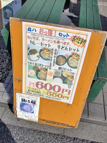 160210丸八亀戸メニュー3.jpg