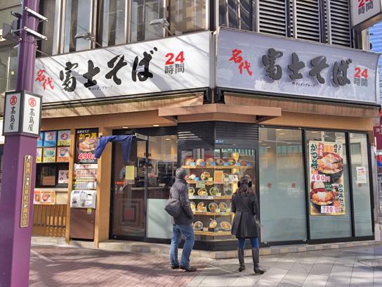 160211富士そば八重洲口店.jpg