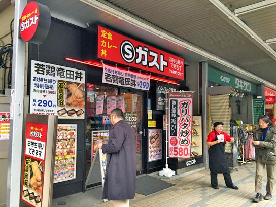 160212Sガスト門前仲町店.jpg