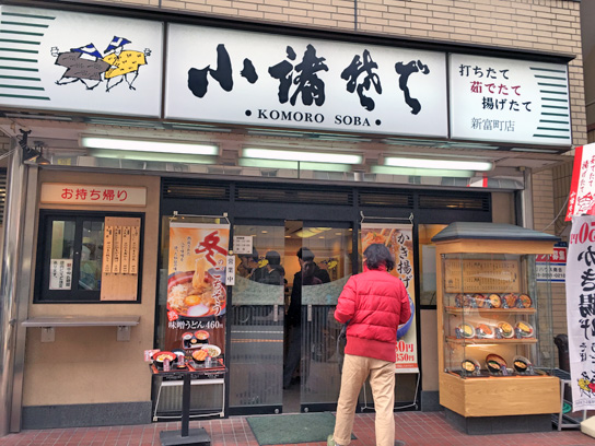 160217小諸そば新富町店.jpg