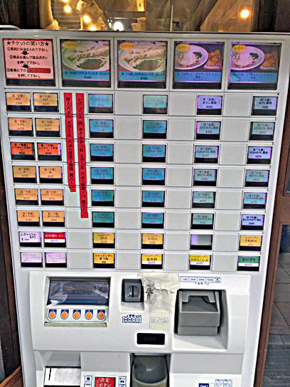 160221おにやんま新橋券売機1.jpg