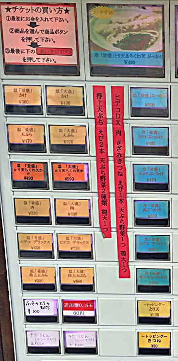 160221おにやんま新橋券売機2.jpg
