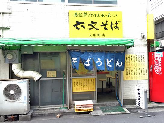 160222六文そば人形町店.jpg