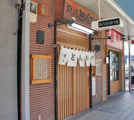 160226丸八とんかつ本店.jpg