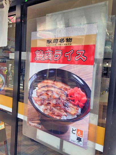 160228どん亭焼肉ライス.jpg