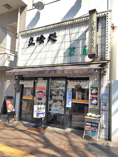 160228どん亭@成増.jpg