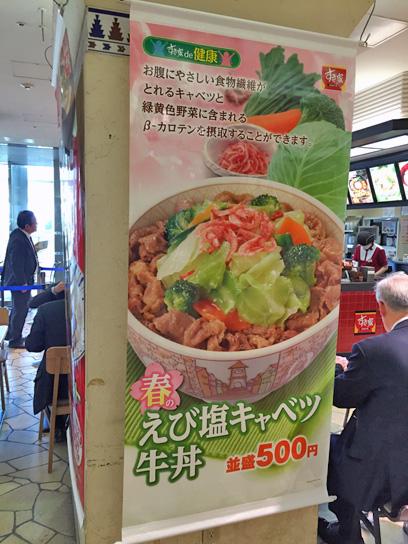 160308すき家ワン有えび塩牛幟.jpg