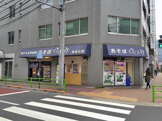 160309ゆで太郎湊店.jpg