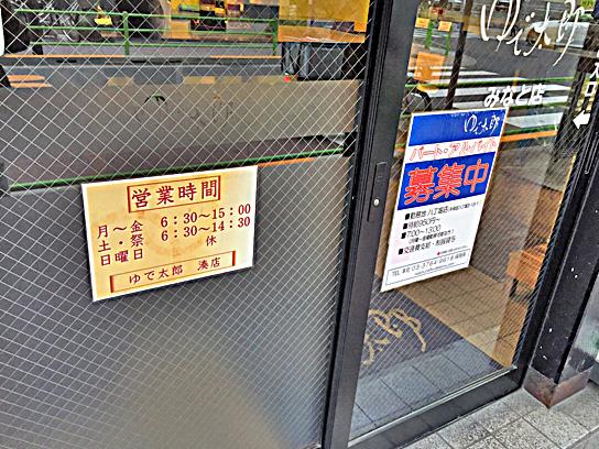 160309太郎湊営業時間.jpg