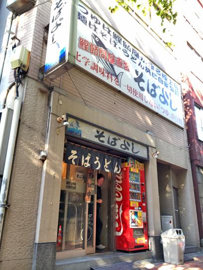 160310そばよし本店.jpg