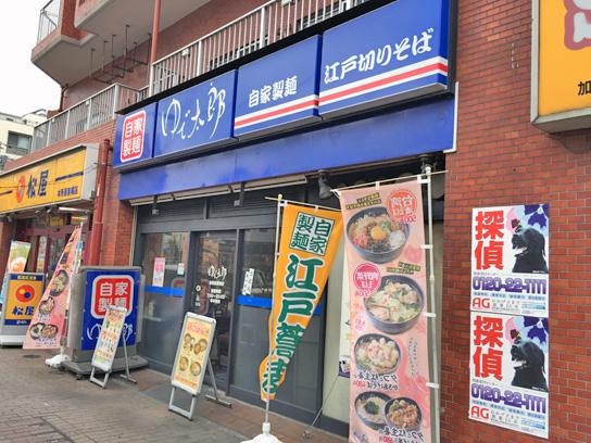 160313ゆで太郎本所吾妻橋店.jpg