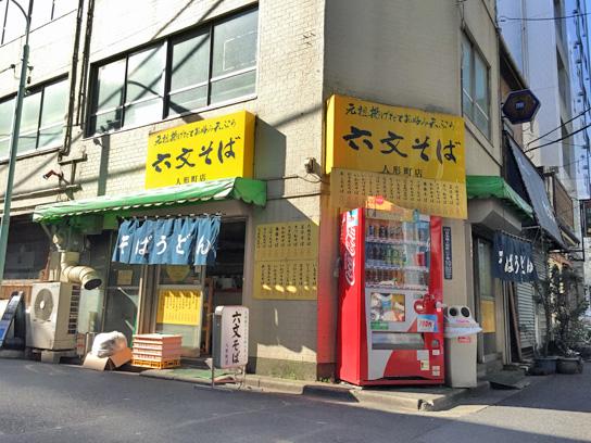 160318六文そば人形町店.jpg