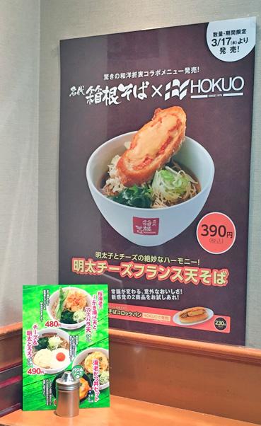 160319箱根豊洲明太チーズ天告知.jpg